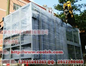 ZMK10 惠州果蔬真空预冷机