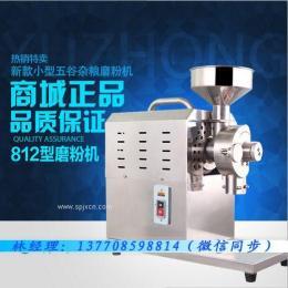 新款旭朗小型杂粮磨粉机 小型家用磨粉机 物超所值很好用