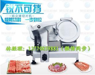 安徽切羊肉片的机器 肥牛切片机 冻肉切片机 羊肉卷机