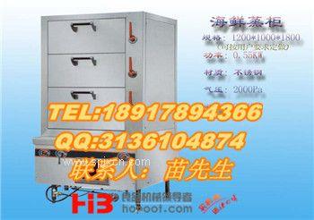 上海海鲜蒸柜