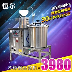 恒爾HEDJ-5型 全自動燃氣微壓豆漿機 不銹鋼大容量商用豆奶機
