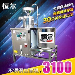 恒爾HEDJ-6型特價全自動不銹鋼燃氣豆漿機商用大容量多功能豆奶機
