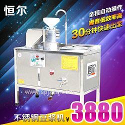 恒爾HEDJ-8型 商用燃氣豆漿機大容量多功能豆奶機 煮漿機 效率高