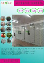 各類冷庫設計報價安裝