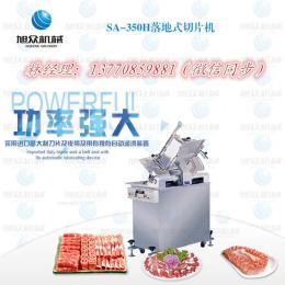 江苏SA-350H落地式切片机 全自动商用切肉机 羊肉卷机