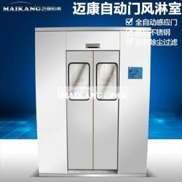 供應全自動感應門凈化QS認證不銹鋼通道風淋室