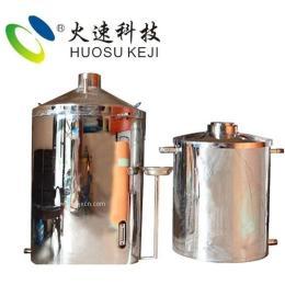 100斤型小型酿酒设备厂家供应-火速科技