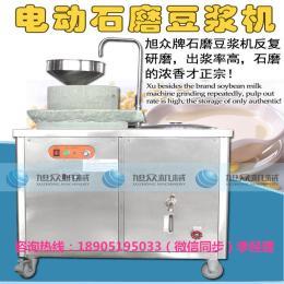 传统豆浆机 电动石磨豆浆机 养生豆浆专用磨浆机