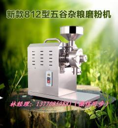 中药材磨粉机 五谷杂粮粉碎机 不锈钢打粉机价格 全国联保