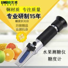 灵博糖度计 水果饮料测糖仪 含糖量检测仪