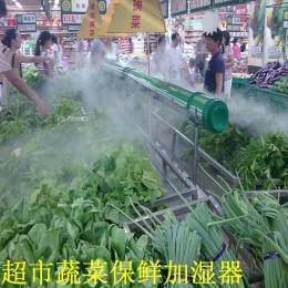 蔬菜水果加湿机
