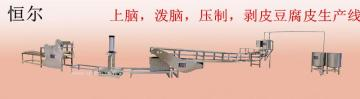 恒尔HEDP-5全自动不锈钢豆皮机生产线