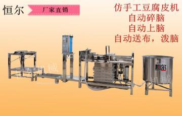 恒尔HEDP-4 仿手工豆皮机,千张百叶豆腐皮机厂家直销
