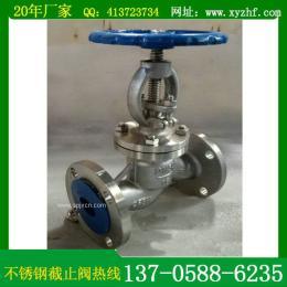 上海不銹鋼法蘭截止閥 不銹鋼氧氣截止閥溫州博源閥門