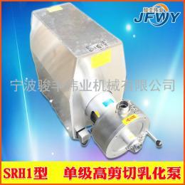 单级高剪切均质乳化泵