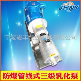 防爆高剪切均质乳化泵