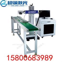 上海激光喷码机日用品激光喷码机药盒激光喷码机超领供