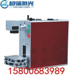 小型光纤激光打标机光纤激光打标机厂家激光打标机50W超领供