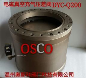 DYC-Q型低真空电磁压差充气阀*机械真空泵专用阀*奥斯科供