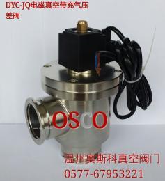 供应机械式真空泵专用电磁阀*真空带充气阀压差阀*奥斯科供