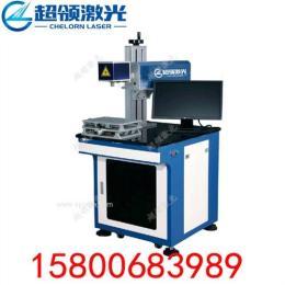 上海CO2激光打标机厂家 玻璃CO2激光打标机 超领供