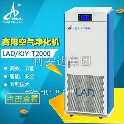 食品车间空气消毒机 大风量通用T2000型空气净化机 动态空气消毒机