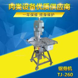 台湾专业锯骨机 锯排骨机 锯骨机锯条 锯骨机厂家 锯骨机牌子质量