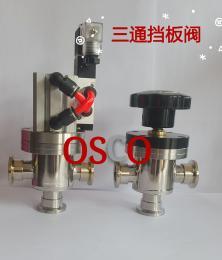 供应机械式真空泵专用电磁阀真空固定法兰挡板阀厂家奥斯科供