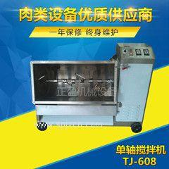 食品肉类搅拌机,香料拌馅机TJ-608