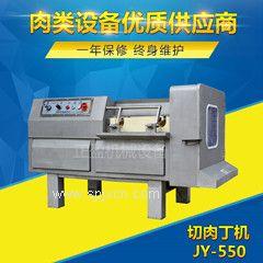 大型切肉丁机,切肥肉粒机,切五花肉切宫保鸡块机JY-550