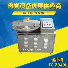 变频斩拌机,切肉末机,切蔬菜碎馅机,打肉泥机JYR-400L