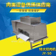 鲜肉切片机,切五花肉机,大入料切牛肉片机JYR-50