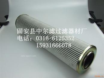 HC8800FDP8H 液压油滤芯