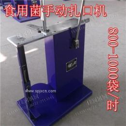 香菇菌袋扎口机 木耳食用菌机械 506 U型卡扣 配件