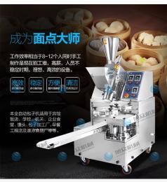 广州 机 厂家 多功能 机 全自动 机  成型机  包馅机  生产线