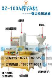 旭众品牌榨油机-广西自动榨油机