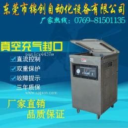 深圳、长安、广州、中山、小榄、杭州等内抽式真空包装机