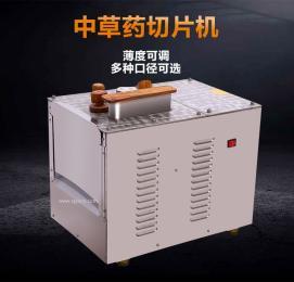 药材切片机,广西百色参茸切片机