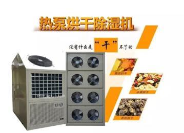 種子熱泵烘干機 種子干燥機 海森伯熱泵烘干機
