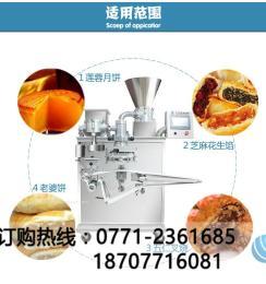 桂林自动月饼包馅机,广式月饼机
