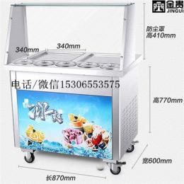 慈溪双方锅炒冰机 单压/双压可选