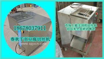 千页豆腐切条机/千页豆腐切丝机一次成型不断丝\千页豆腐生产设备