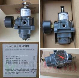 67CFR-239费希尔fisher空气减压阀