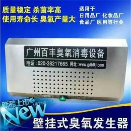 全自动壁挂式多功能空气杀菌消毒机