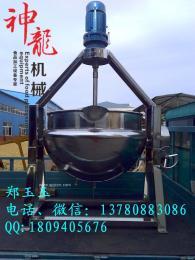蒸汽搅拌夹层锅