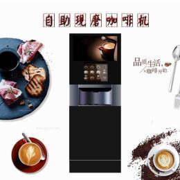 全自動咖啡機