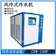 5P/6P/8P/10匹塑料薄膜水冷式工业冷水机组10匹工业冰水机制冷机