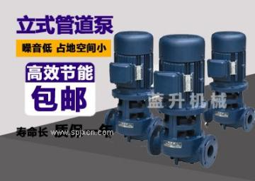 淄博ISG立式管道离心泵