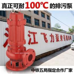台州耐高温潜水泵   热污水处理水泵   耐高温潜水泵厂家