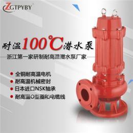 大功率耐高温潜水泵   锅炉厂水泵   耐高温潜水泵厂家批发